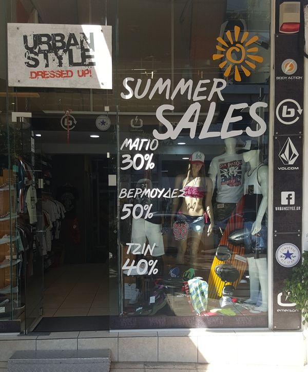 T-shirts, σαγιονάρες, μαγιό και βερμούδες, στο Urban Style