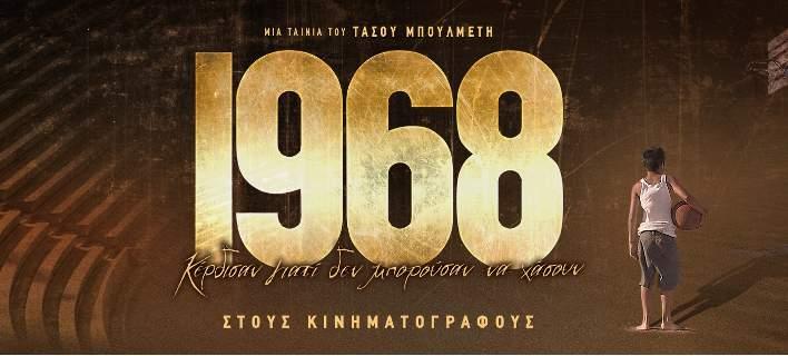Ο Τάσος Μπουλμέτης έρχεται στον Άλιμο για την προβολή της ταινίας «1968»