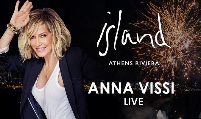 Απόψε η συναυλία της Άννας Βίσση στο Island