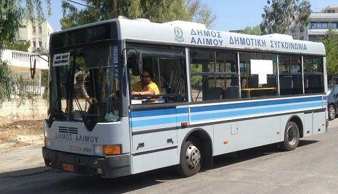 Ξεκινάνε σήμερα τα δωρεάν δρομολόγια του δημοτικού λεωφορείου για την παραλία του Αλίμου