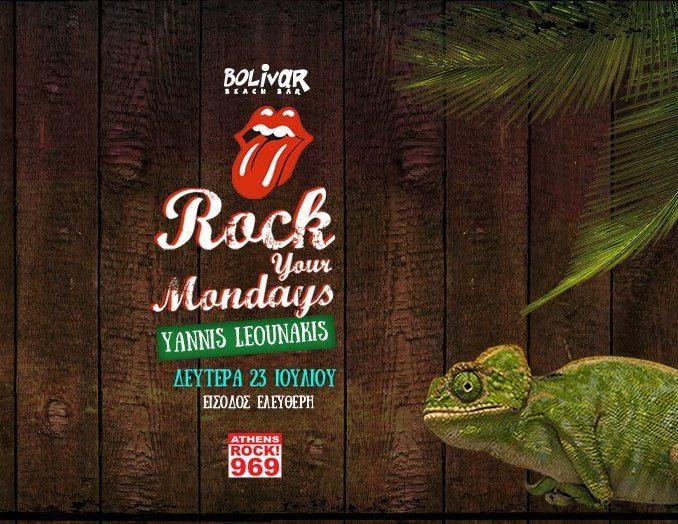 Ο Γιάννης Λεουνάκης του Rock Fm, έρχεται απόψε στο Bolivar