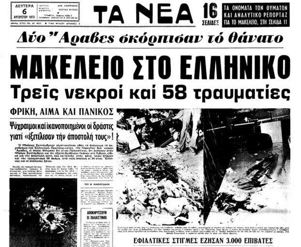 Σαν σήμερα: Το μακελειό στο Ανατολικό Αεροδρόμιο της Αθήνας, με τρεις νεκρούς και 58 τραυματίες