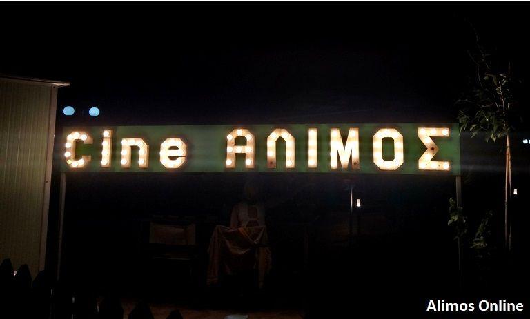 Παράταση έως το τέλος Σεπτεμβρίου για το Cine Άλιμος