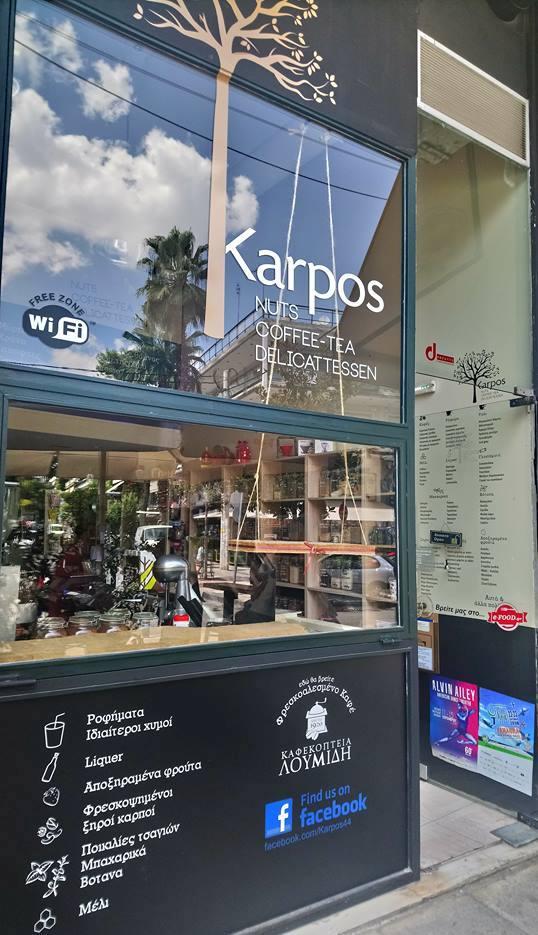 Ο Karpos ετοιμάζεται για ολιγοήμερες διακοπές