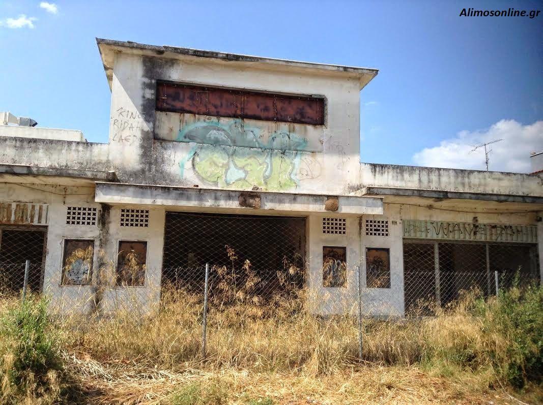 Σινε Καλαμάκι: Ένα από τα τρία θερινά σινεμά που είχε ο Άλιμος