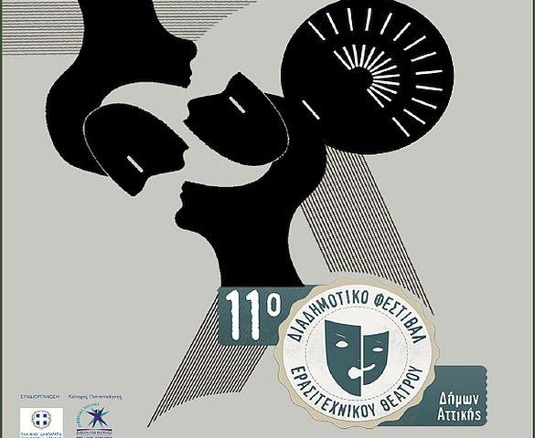 Στον Άγιο Δημήτριο το 11ο Διαδημοτικό Φεστιβάλ Θεάτρου Δήμων της Αττικής