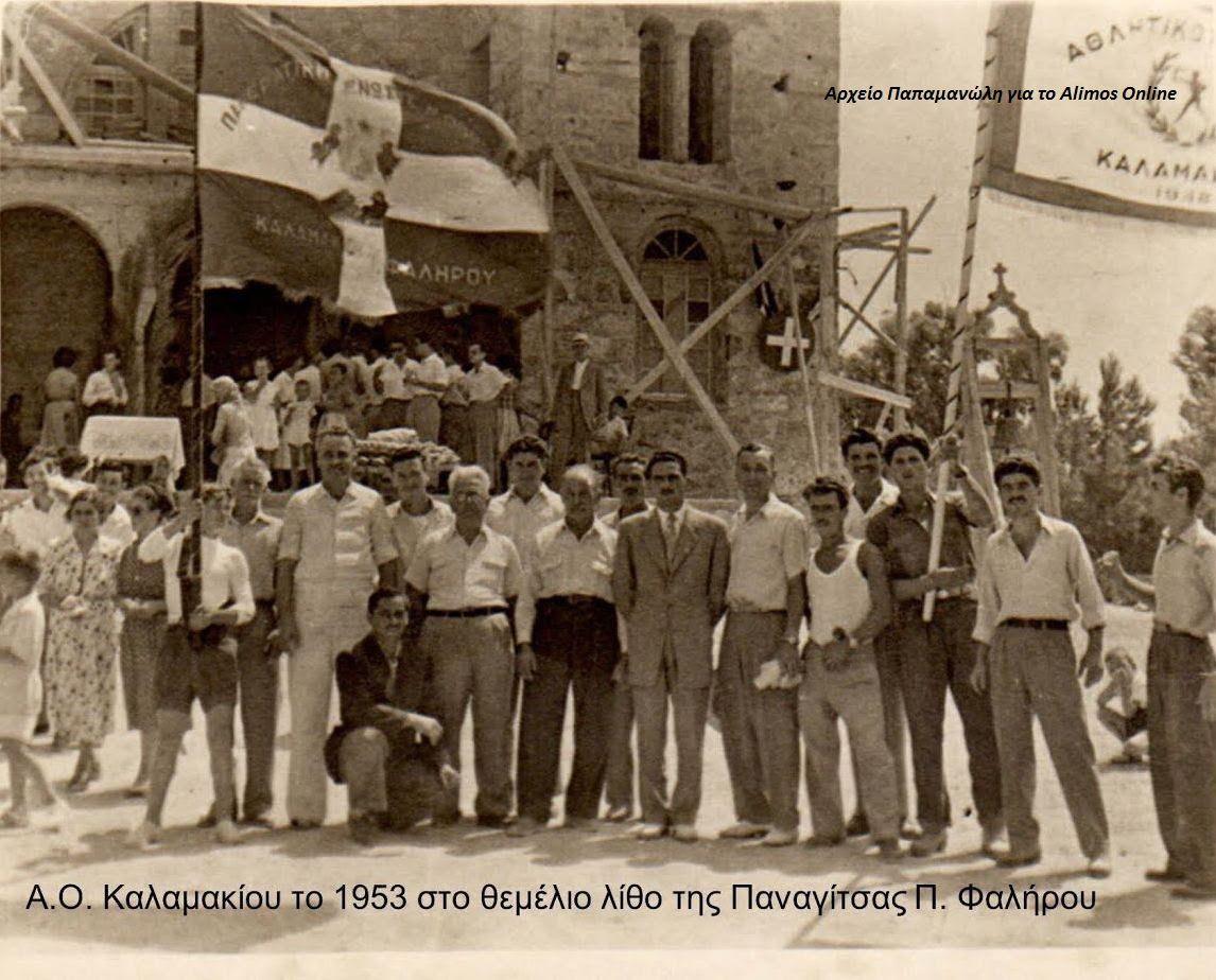 Ο Αθλητικός Όμιλος Καλαμακίου στη Παναγίτσα Παλ. Φαλήρου
