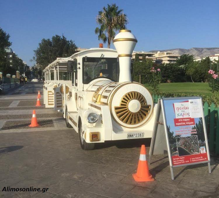 Άλιμος: Το τρενάκι της παραλίας θα συνεχίσει τις βόλτες του για όλο τον Σεπτέμβριο