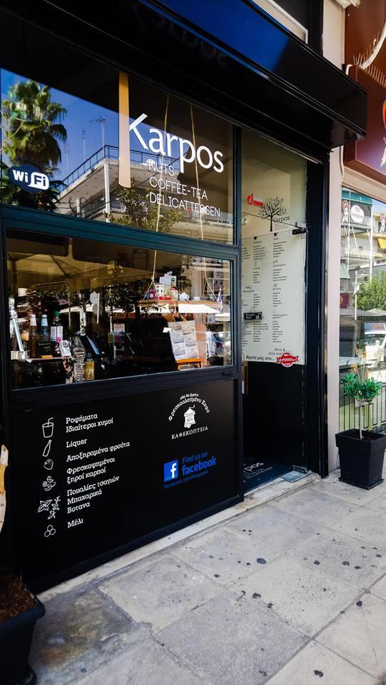Karpos: Καφές, σαλάτα και γλυκό είναι μόλις ένα τηλεφώνημα μακριά