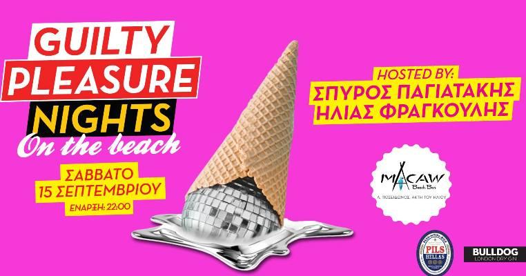 Σπύρος Παγιατάκης και Ηλίας Φραγκούλης έρχονται στο Macaw για ένα «Guilty Pleasure Party»