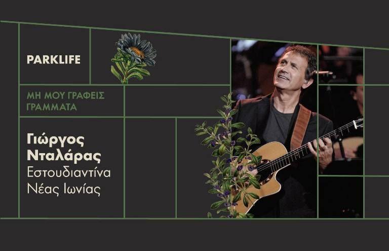 Συναυλία του Γιώργου Νταλάρα στο Ξέφωτο του ΚΠΙΣΝ