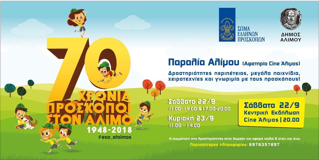 To 1o Σύστημα Ναυτοπροσκόπων Καλαμακίου κλείνει τα 70 χρόνια του και το γιορτάζει