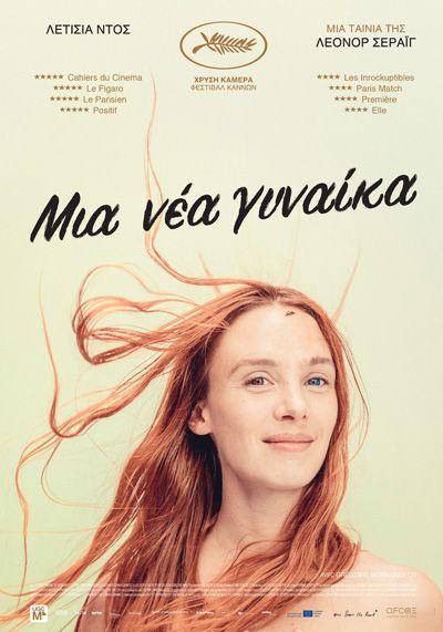 «Μία νέα γυναίκα» έως και την Κυριακή στο Cine Άλιμος