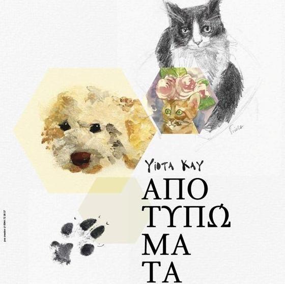 Γλυφάδα: Έκθεση ζωγραφικής για την ενίσχυση του ΣΠΑΖ, με αφορμή την Παγκόσμια Ημέρα Ζώων