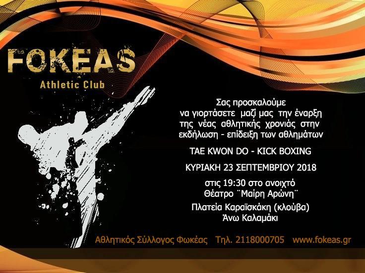 Την Κυριακή η γιορτή για τη νέα αθλητική χρονιά του Α.Σ ΦΩΚΕΑΣ