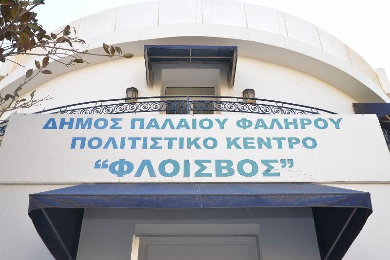 Έκθεση φωτογραφίας στον Φλοίσβο με θέμα «Η τέχνη του Αιγαίου ταξιδεύει στο Φάληρο»