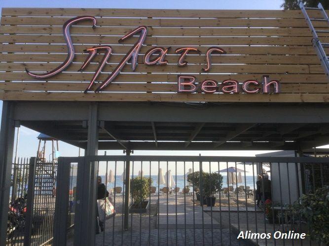 Beach party της Αστικής Σχολής Ταταούλων στο Sπλατς Beach