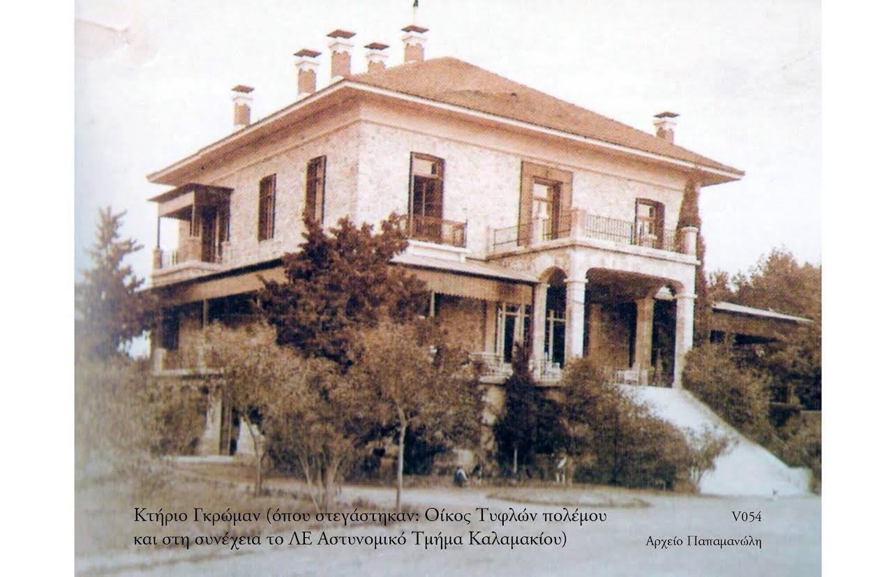 Το κτίριο Γκρώμαν στο Καλαμάκι