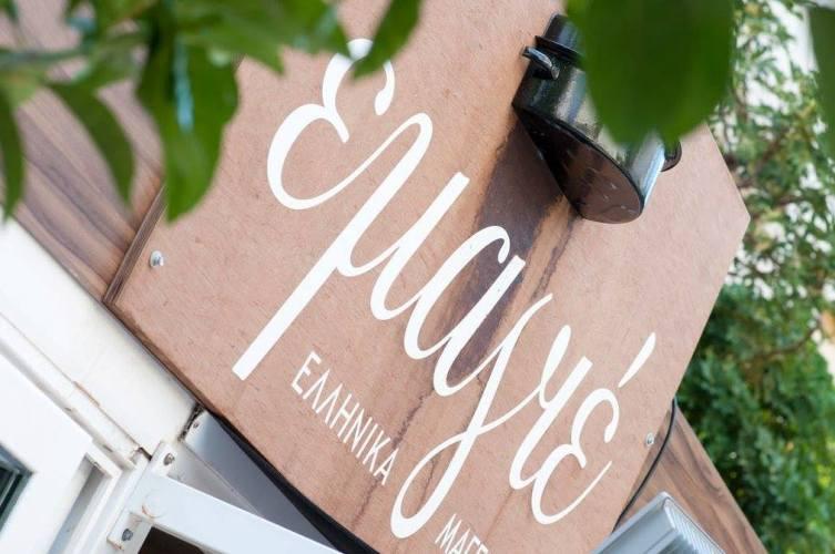 To «Εμαγιέ» για 2η χρονιά στη λίστα με τα καλύτερα εστιατόρια του Exodos Time