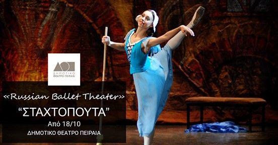Μαθήτριες της σχολής χορού «Άντζελα Ρήγα» θα βρεθούν στη σκηνή με φημισμένους Ρώσους χορευτές μπαλέτου