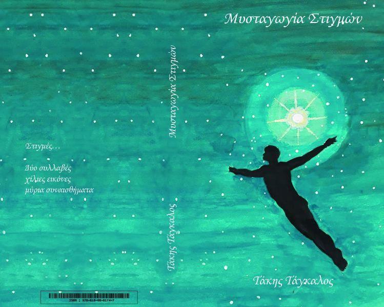 Ο Αλιμιώτης Τάκης Τάγκαλος, παρουσιάζει το νέο του βιβλίο