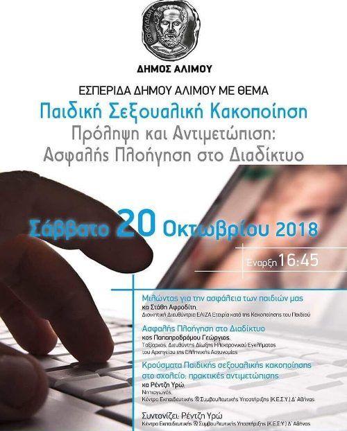 Εκδήλωση του Δήμου Αλίμου σχετικά με την παιδική σεξουαλική κακοποίηση με θέμα «Πρόληψη και αντιμετώπιση: Ασφαλής πλοήγηση στο διαδίκτυο»