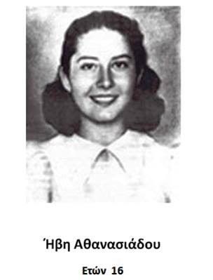Ήβη Αθανασιάδου: H 16χρονη ηρωϊδα του Παλ. Φαλήρου που δολοφονήθηκε την ημέρα της αποχώρησης των Γερμανών από την Αθήνα