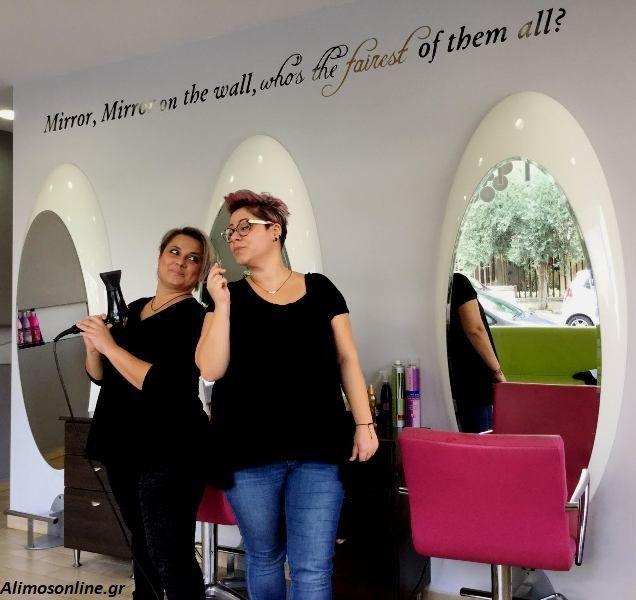 To «Beauty Corner» γιορτάζει τα 10 χρόνια λειτουργίας