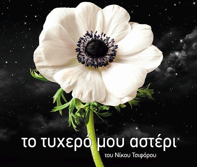 «Το τυχερό μου αστέρι» του Νίκου Τσιφόρου από τη Θεατρική Ομάδα Αγίου Δημητρίου