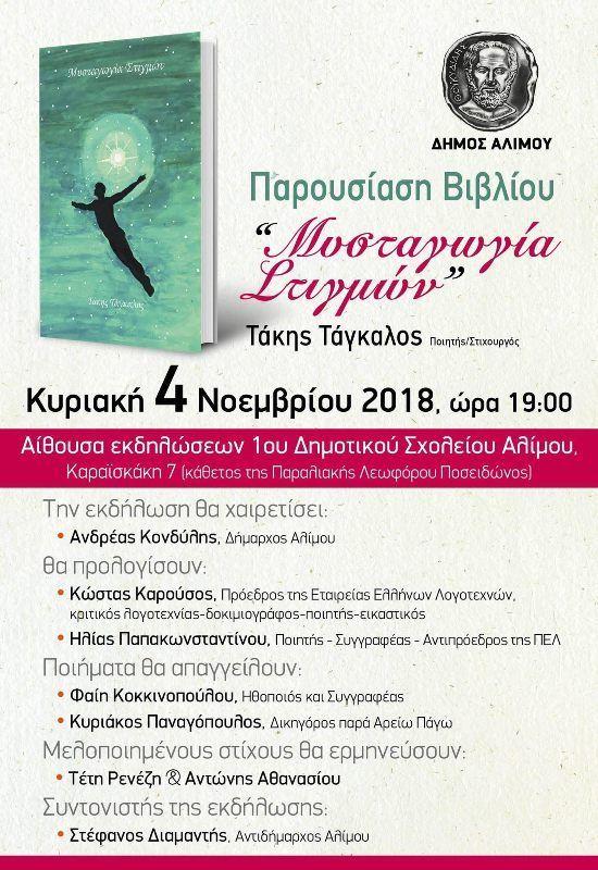 Αύριο η παρουσίαση της ποιητικής συλλογής «Μυσταγωγία στιγμών» του Τάκη Τάγκαλου