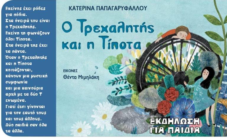 Ο Τρεχαλητής και η Τίποτα: Παρουσίαση βιβλίου για παιδιά στη Δημοτική Βιβλιοθήκη Αλίμου
