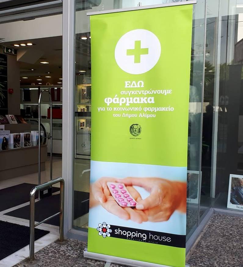 Στο Shopping House συγκεντρώνονται τρόφιμα για το Κοινωνικό Φαρμακείο Αλίμου