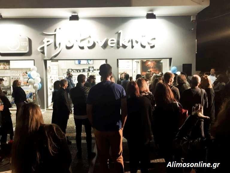 Λαμπερά εγκαίνια για το νέο κατάστημα «PhotoVekris» στο Άνω Καλαμάκι