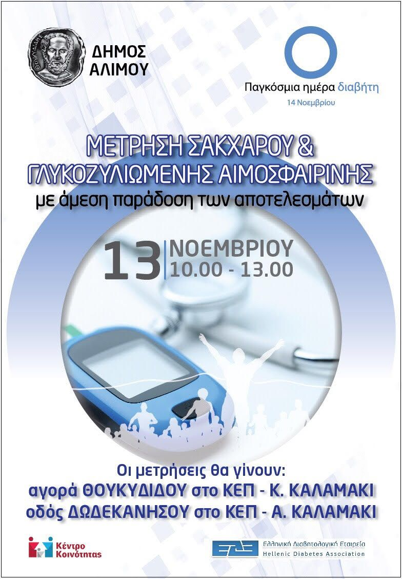 Άλιμος: Δωρεάν μέτρηση σακχάρου και γλυκοζυλιωμένης αιμοσφαιρίνης