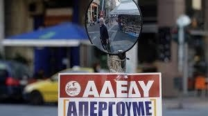 ΑΔΕΔΥ: Απεργεί αύριο ο Δημόσιος τομέας