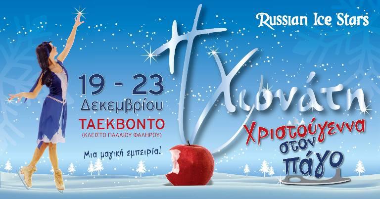 «Η Χιονάτη στον πάγο», για 11 παραστάσεις τον Δεκέμβριο σε Αθήνα και Θεσσαλονίκη