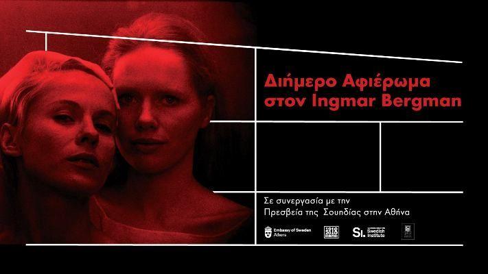 Διήμερο αφιέρωμα στον Ingmar Bergman στο Κέντρο Πολιτισμού Ίδρυμα Σταύρος Νιάρχος