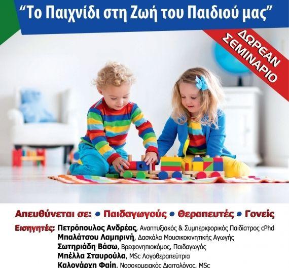 Αργυρούπολη: Δωρεάν σεμινάριο με θέμα «Το παιχνίδι στη ζωή του παιδιού μας»