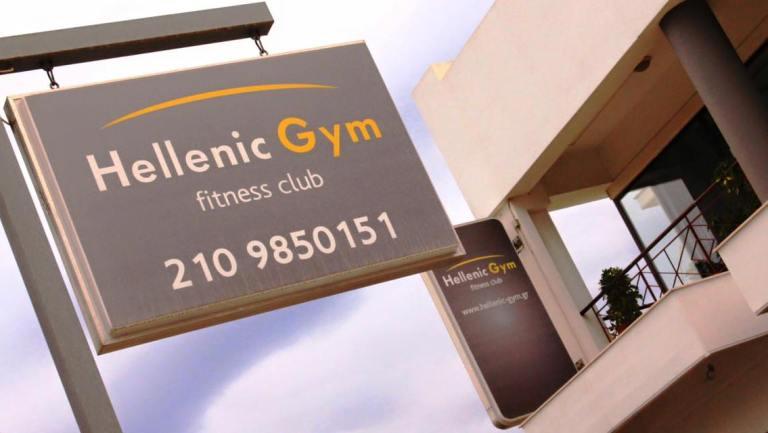 H προσφορά του Hellenic Gym για την Black Friday