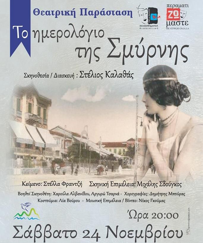 «Το ημερολόγιο της Σμύρνης», απόψε στο Ελληνικό
