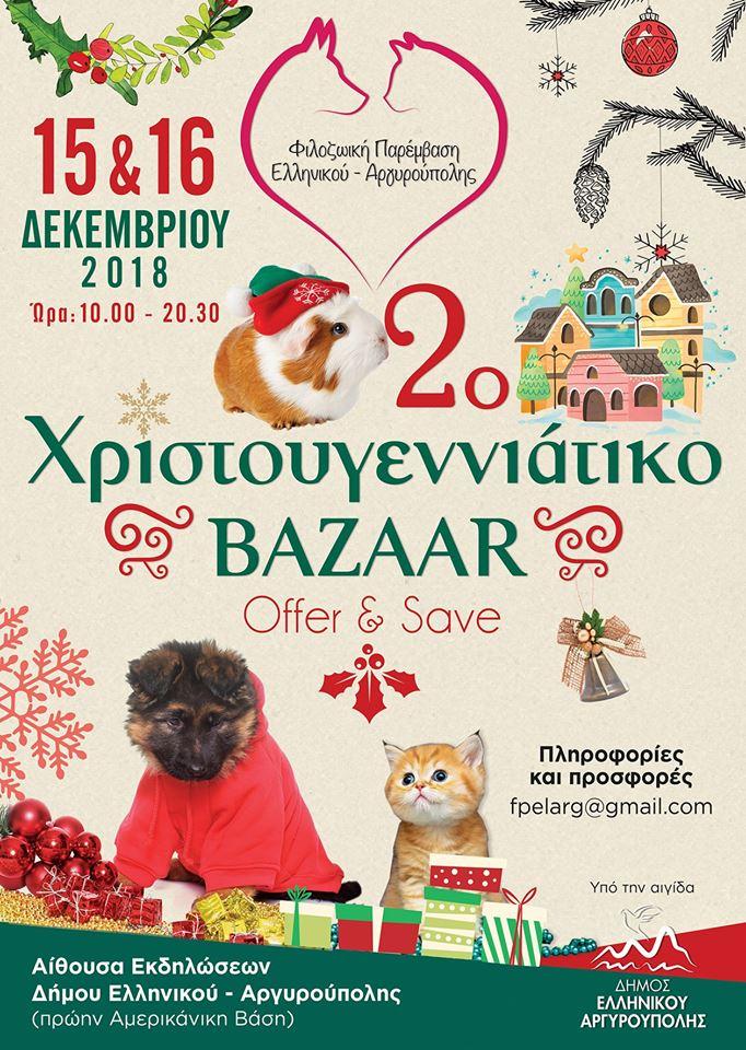 Η Φιλοζωική Παρέμβαση Ελληνικού – Αργυρούπολης ετοιμάζεται για το 2ο χριστουγεννιάτικο bazaar της