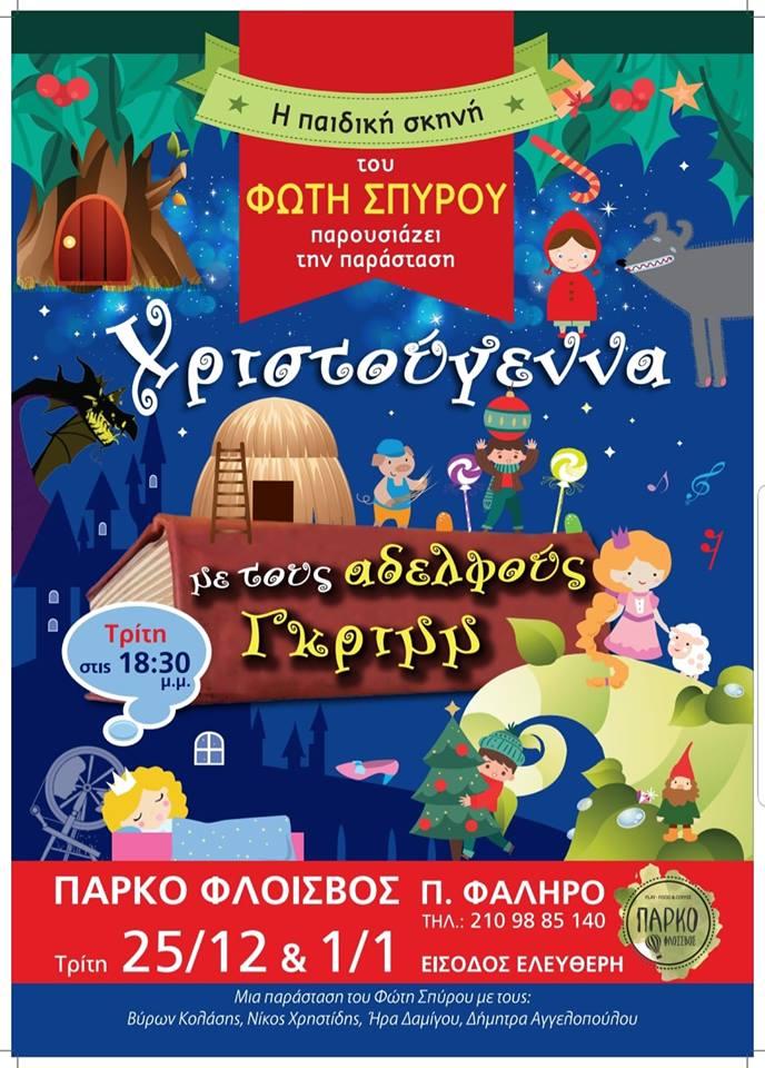 Ανήμερα Χριστουγέννων και Πρωτοχρονιάς θα παρουσιαστεί στον Φλοίσβο η παράσταση «Χριστούγεννα με τους αδελφούς Γκριμμ»