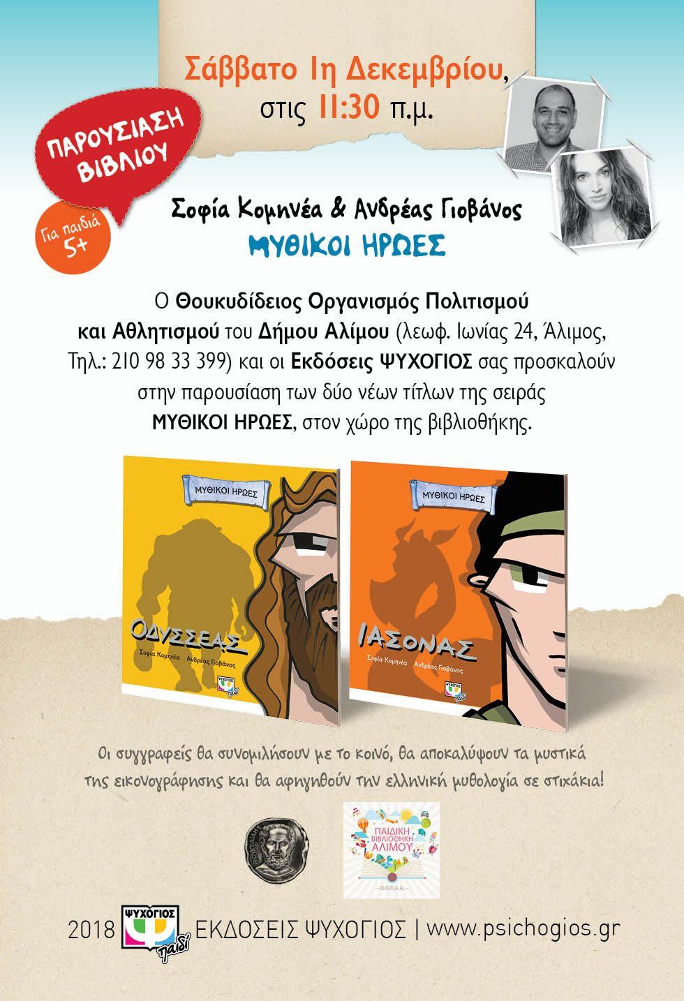 Αύριο η εκδήλωση στη Δημοτική Βιβλιοθήκη Αλίμου σχετικά με τους μύθους σε στιχάκια με αφορμή τη σειρά βιβλίων «Μυθικοί ήρωες»