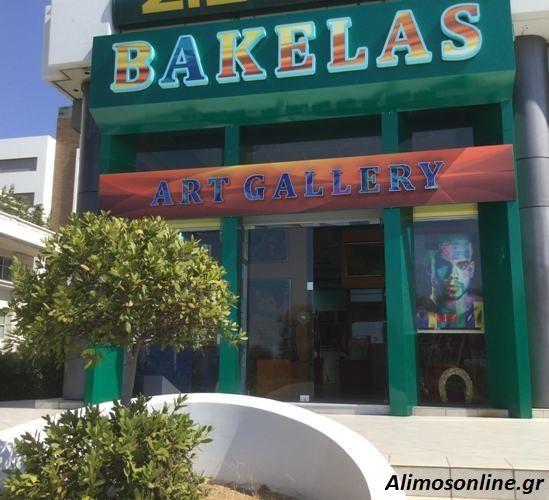 Τα επίσημα εγκαίνια για την «Bakelas Art Gallery»