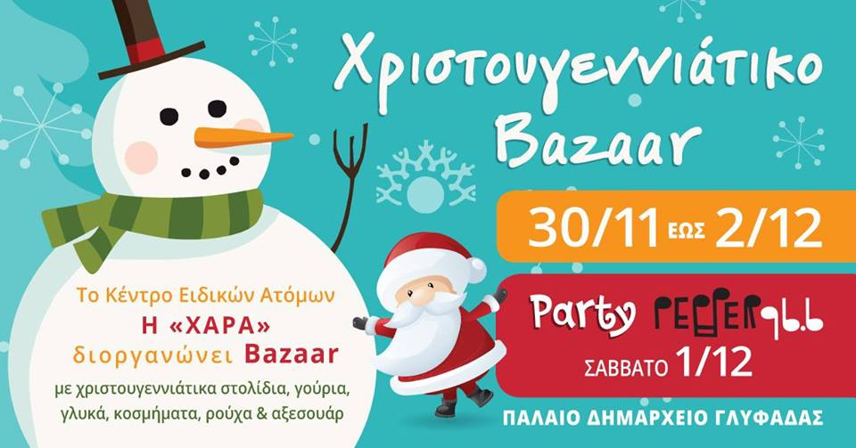 Χριστουγεννιάτικο bazaar στη Γλυφάδα για την ενίσχυση του Κέντρου Ειδικών Ατόμων «Η Χαρά»