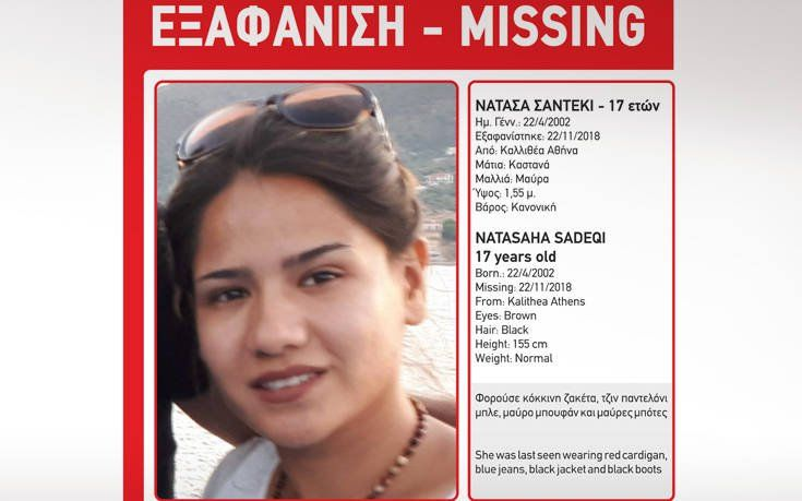 Amber Alert για την 17χρονη Νατάσα Σαντέκι
