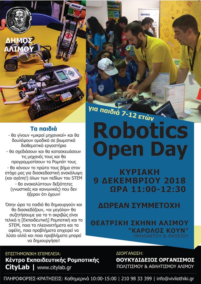Robotics open day στη θεατρική σκηνή «Κάρολος Κουν»