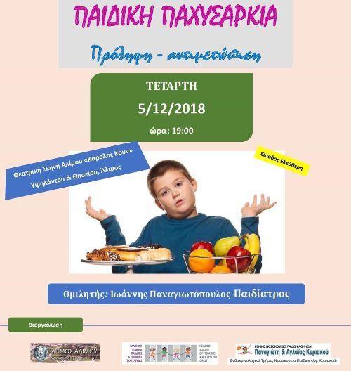 Αύριο η ομιλία σχετικά με την πρόληψη και αντιμετώπιση της παιδικής παχυσαρκίας