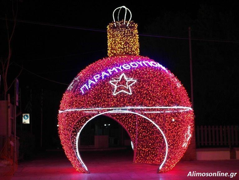 Η χριστουγεννιάτικη μπάλα «φωτίζει» την παραλία Αλίμου