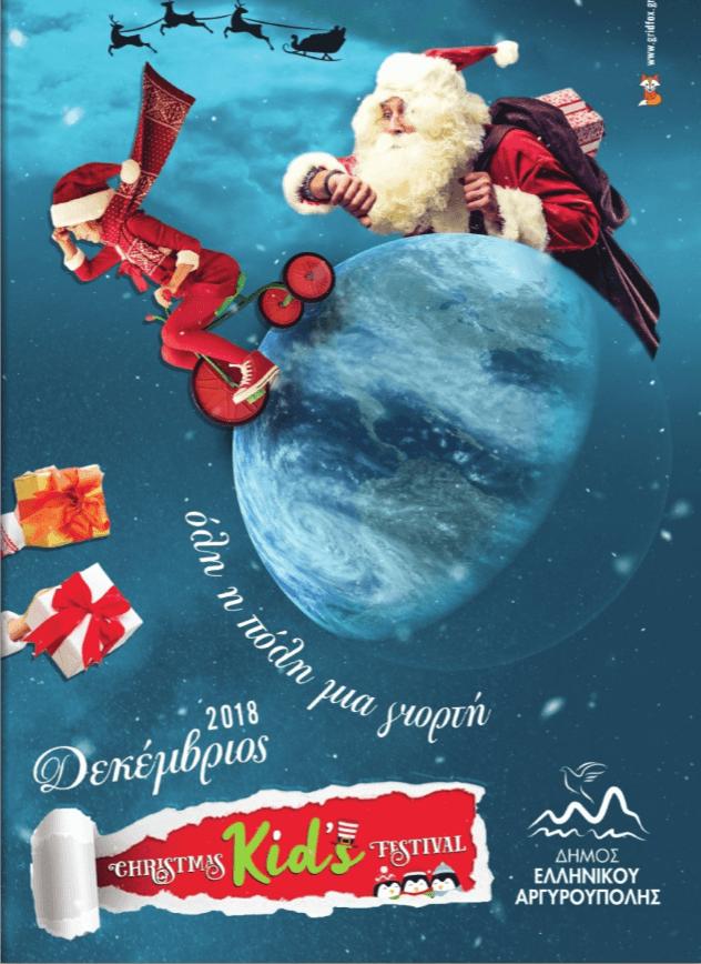 Αναλυτικά οι χριστουγεννιάτικες εκδηλώσεις του Δήμου Ελληνικού – Αργυρούπολης